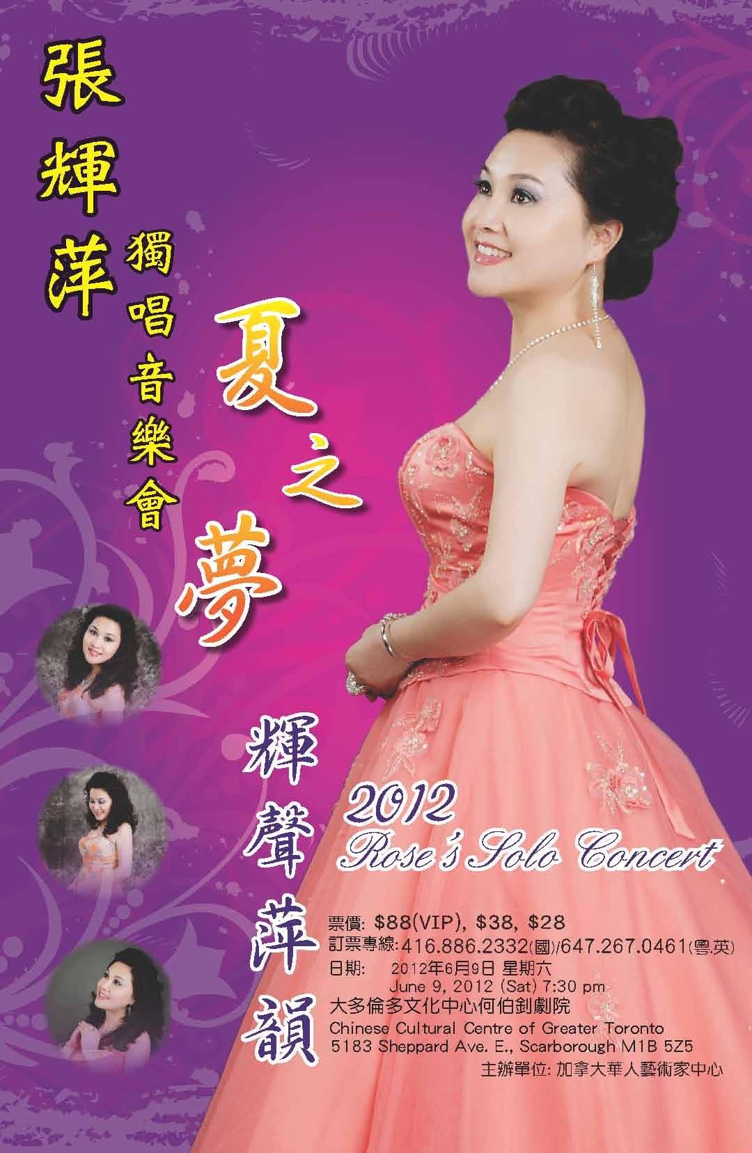 Rose Zhang June 9 2012 Concert Poster.jpg